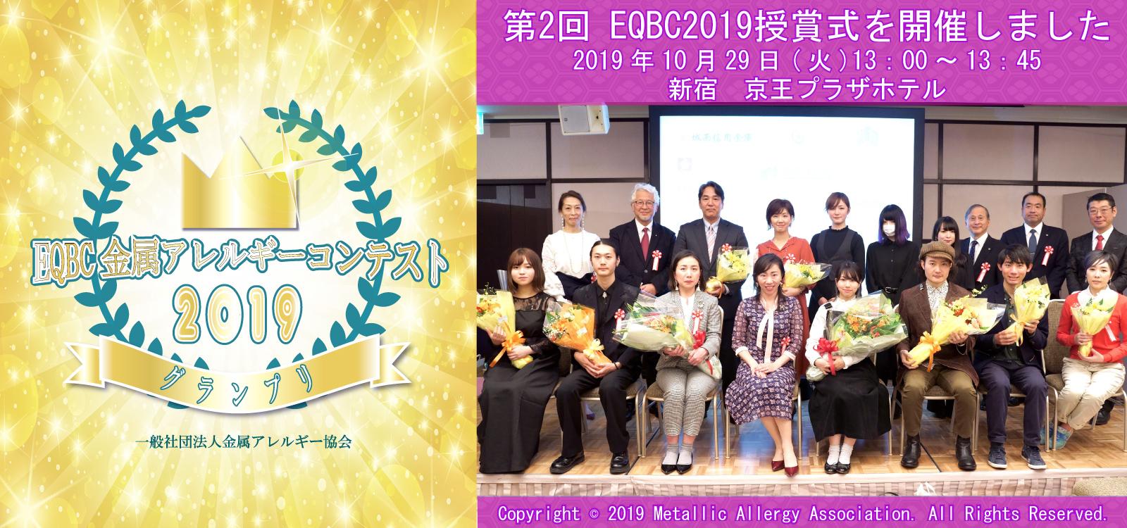 eqbc2019授賞式