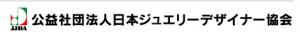 日本ジュエリーデザイナー協会