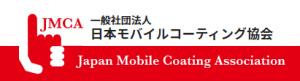 日本モバイルコーティング協会