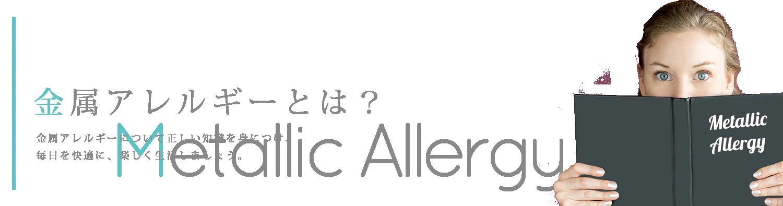 金属 アレルギー 食べ物