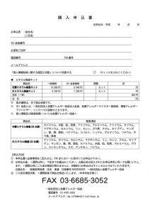 商品購入申込書(ミネラル)のサムネイル