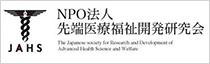 NPO先端医療福祉開発研究会