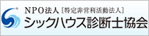 NPO法人シックハウス診断士協会