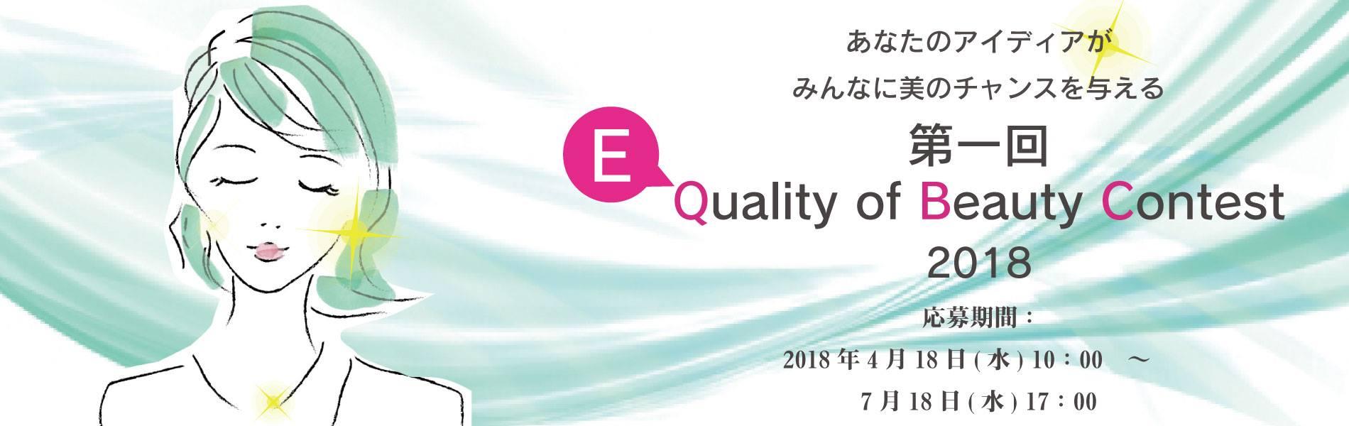 EQBC金属アレルギーコンテスト公式サイトへ