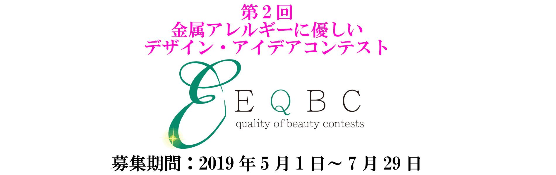 第2回EQBC金属アレルギーコンテスト公式サイトへ