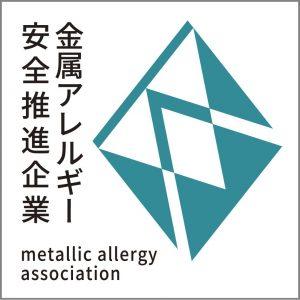 金属アレルギー安全推進企業
