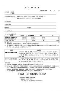 商品購入申込書(ミネラル)201910のサムネイル