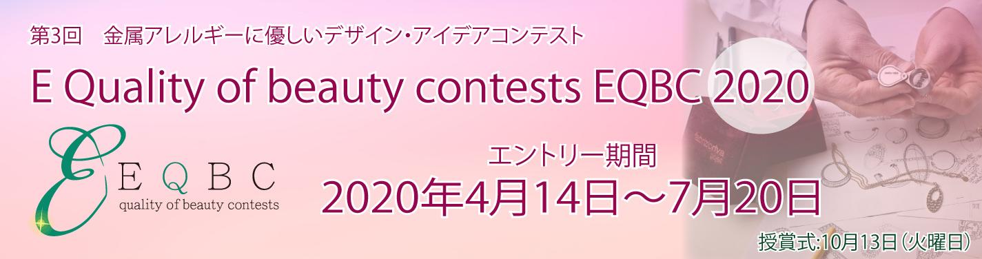第3回 EQBC2020 金属アレルギーに優しいデザイン・アイデアコンテスト