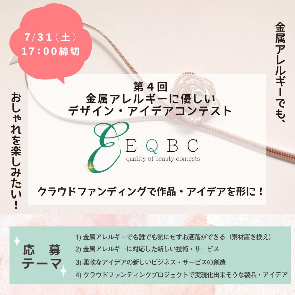eqbc2021